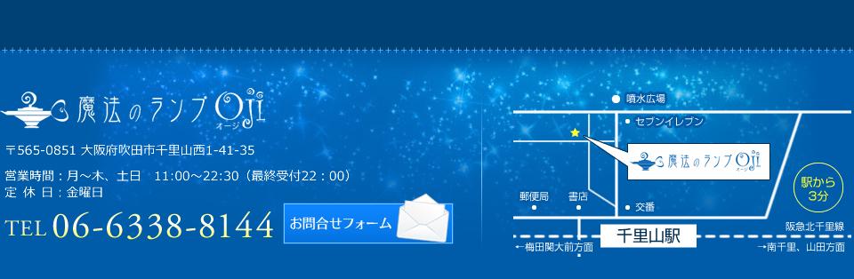 魔法のランプOji(オージ)